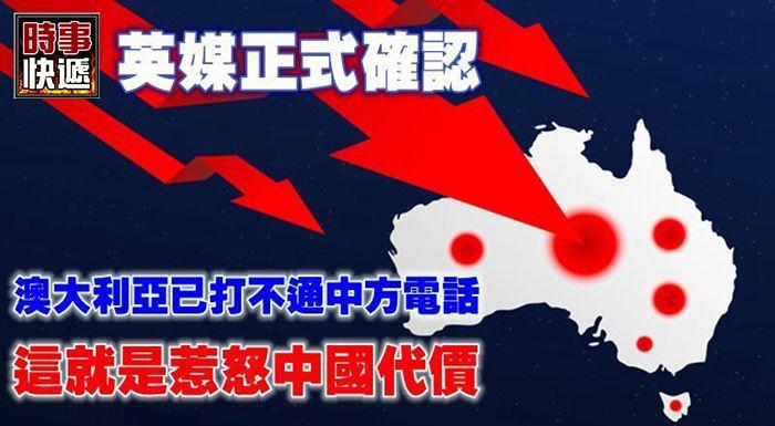 英媒正式確認,澳大利亞已打不通中方電話,這就是惹怒中國代價