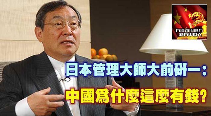 日本管理大師大前研一:中國爲什麽這麽有錢?