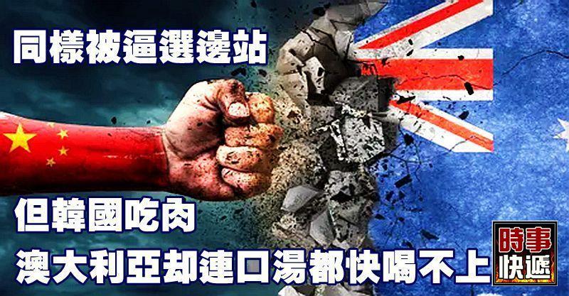 同樣被逼選邊站,但韓國吃肉,澳大利亞卻連口湯都快喝不上