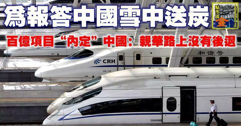 """為報答中國雪中送炭,百億項目""""內定""""中國:親華路上沒有後退"""