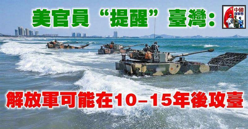 """美官員""""提醒""""台灣:解放軍可能在10-15年後攻台"""