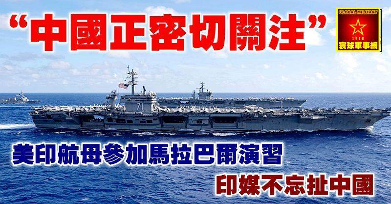"""""""中國正密切關注"""",美印航母參加馬拉巴爾演習,印媒不忘扯中國"""