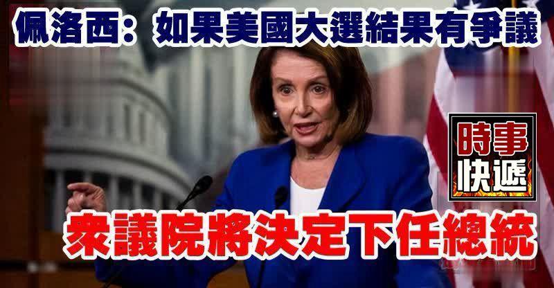 佩洛西:如果美國大選結果有爭議,眾議院將決定下任總統