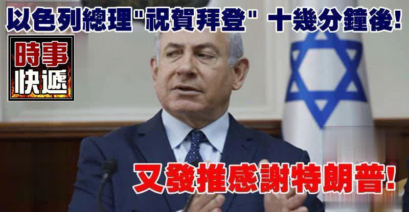 """以色列總理""""祝賀拜登"""" 十幾分鐘後又發推感謝特朗普"""