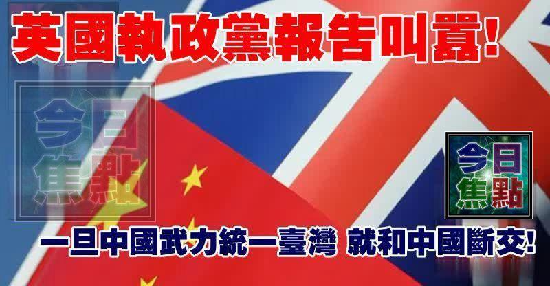 英國執政黨報告叫囂:一旦中國武力統一台灣 就和中國斷交