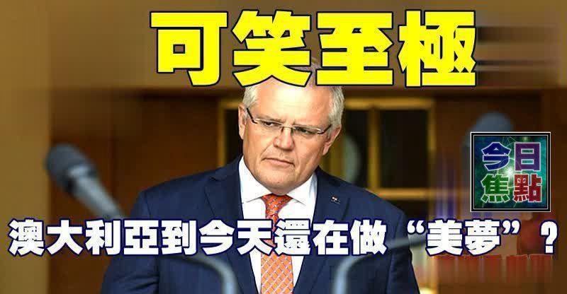 """可笑至極,澳大利亞到今天還在做""""美夢""""?"""