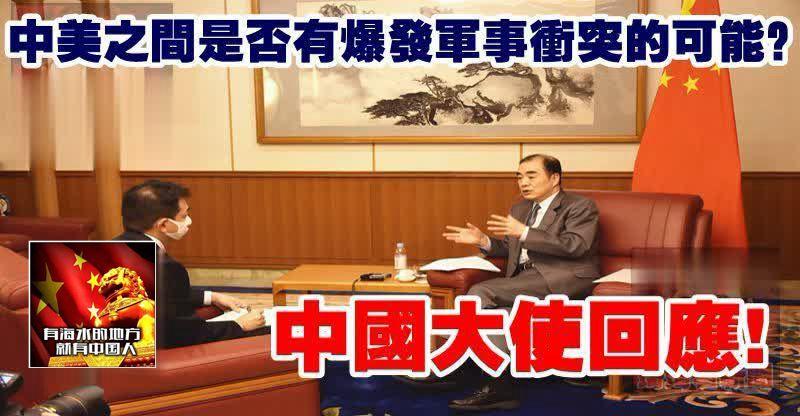 中美之間是否有爆發軍事沖突的可能?中國大使回應