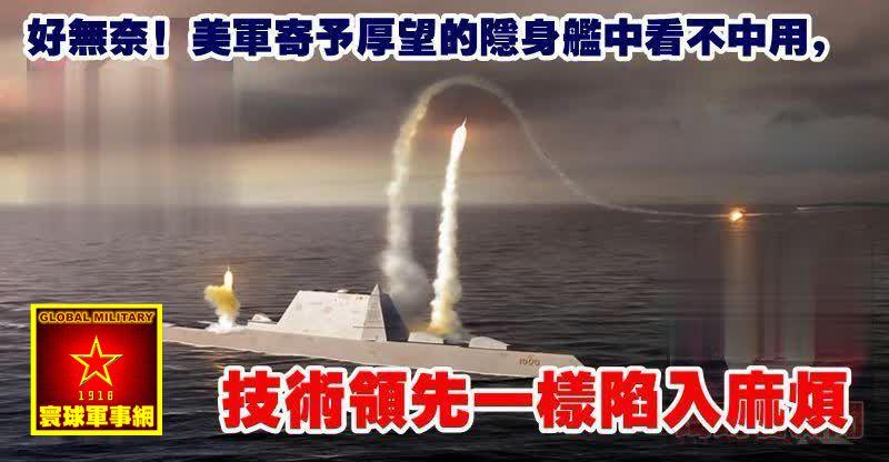 好無奈!美軍寄予厚望的隱身艦中看不中用,技術領先一樣陷入麻煩