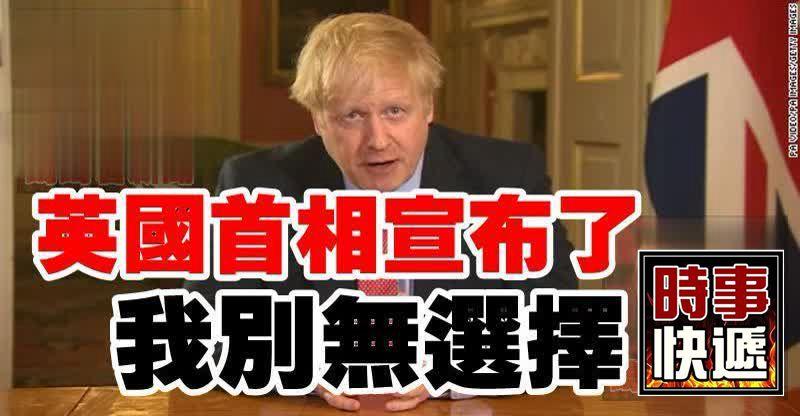 英國首相宣布了:我別無選擇