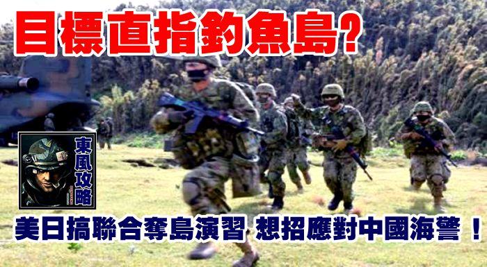 目標直指釣魚島?美日搞聯合奪島演習,想招應對中國海警