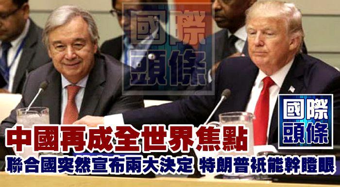 中國再成全世界焦點!聯合國突然宣布兩大決定,特朗普只能亁瞪眼