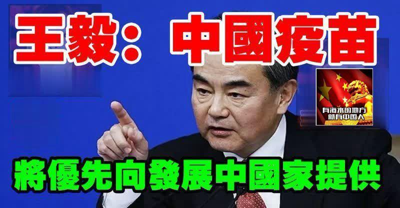 王毅:中國疫苗,將優先向發展中國家提供