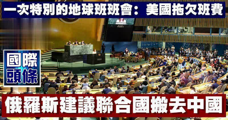 一次特別的地球班班會:美國拖欠班費,俄羅斯建議聯合國搬去中國