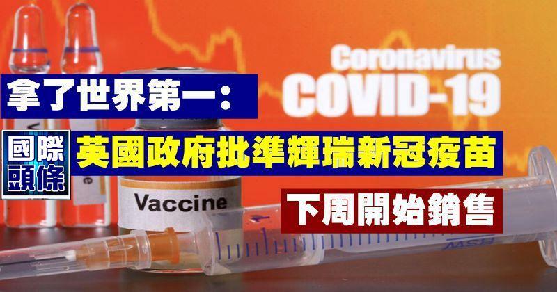 拿了世界第一:英國政府批準輝瑞新冠疫苗,下周開始銷售