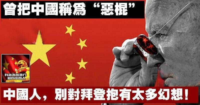 """曾把中國稱為""""惡棍"""",中國人,別對拜登抱有太多幻想!"""