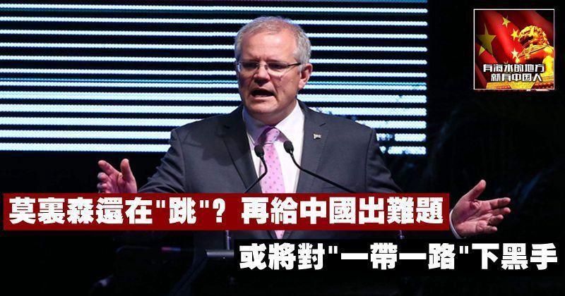 """莫里森還在""""跳""""?再給中國出難題,或將對""""一帶一路""""下黑手"""
