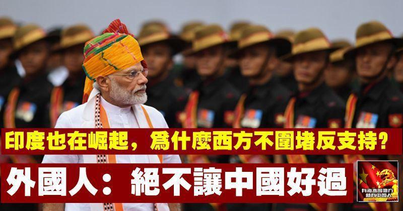 印度也在崛起,為什麽西方不圍堵反支持?外國人:絕不讓中國好過