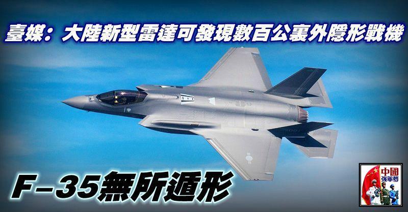 台媒:大陸新型雷達可發現數百公里外隱形戰機 F-35無所遁形