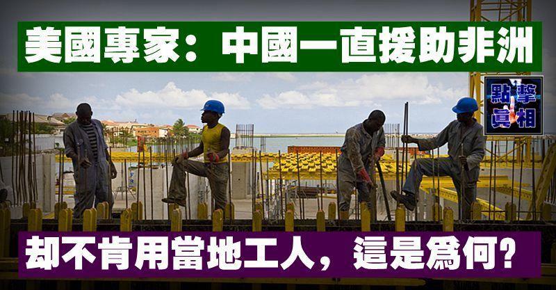 美國專家:中國一直援助非洲,卻不肯用當地工人,這是為何?