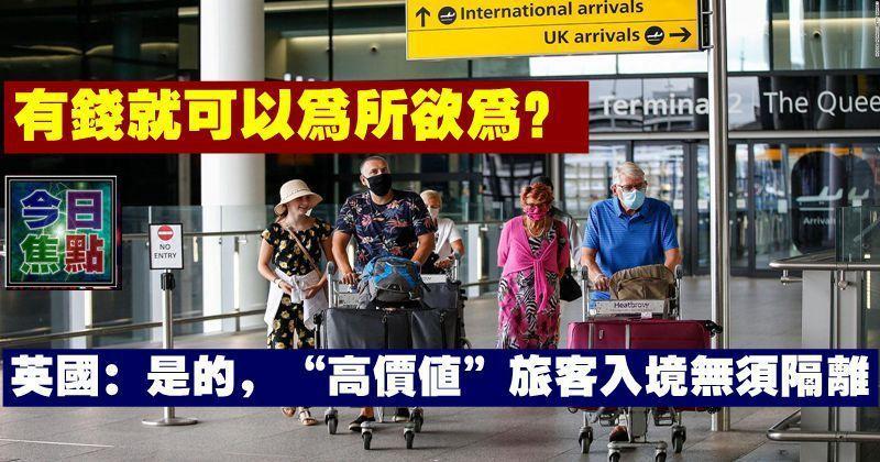 """有錢就可以為所欲為?英國:是的,""""高價值""""旅客入境無須隔離"""