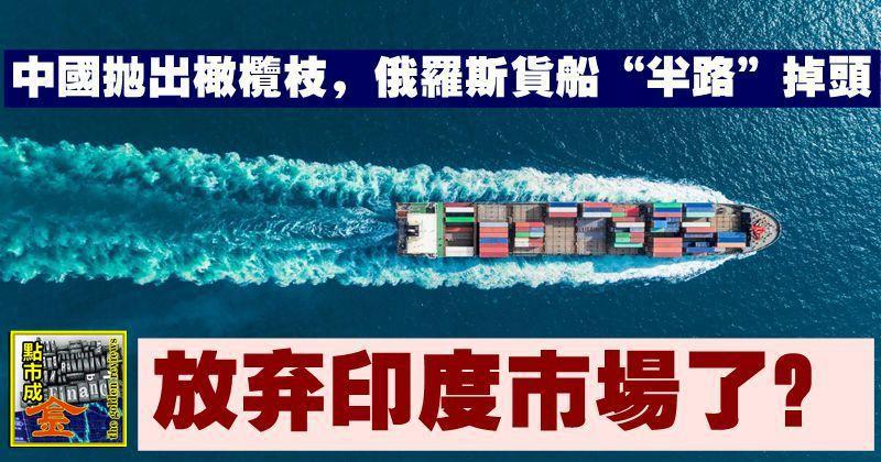 """中國拋出橄欖枝,俄羅斯貨船""""半路""""掉頭,放棄印度市場了?"""