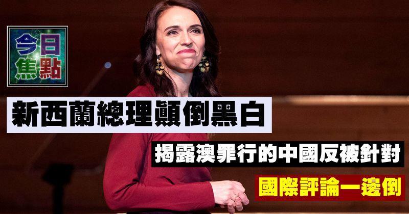 新西蘭總理顛倒黑白,揭露澳罪行的中國反被針對,國際評論一邊倒