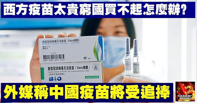 西方疫苗太貴窮國買不起怎麽辦?外媒稱中國疫苗將受追捧