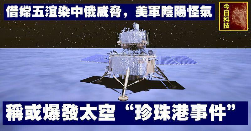 """借嫦五嫦渲染中俄威脅,美軍陰陽怪氣,稱或爆發太空""""珍珠港事件"""""""
