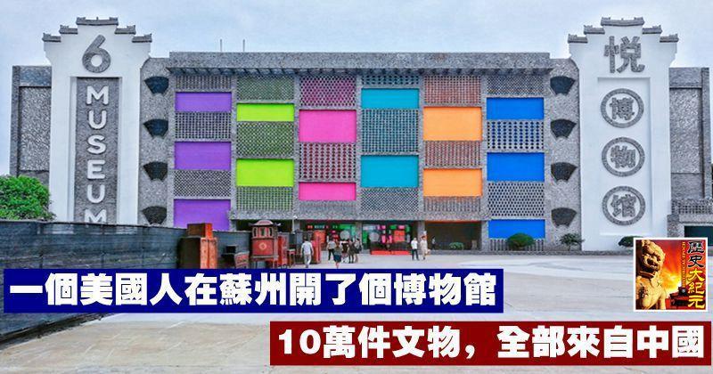 一個美國人在蘇州開了個博物館,10萬件文物,全部來自中國