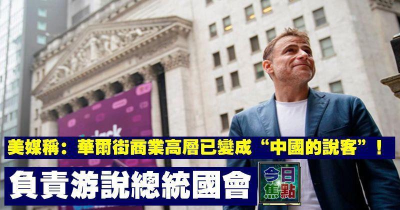 """美媒稱:華爾街商業高層已變成""""中國的說客""""!負責遊說總統國會"""