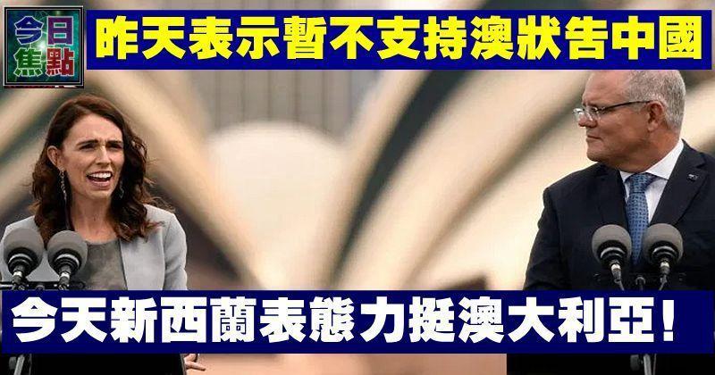 昨天表示暫不支持澳狀告中國,今天新西蘭表態力挺澳大利亞