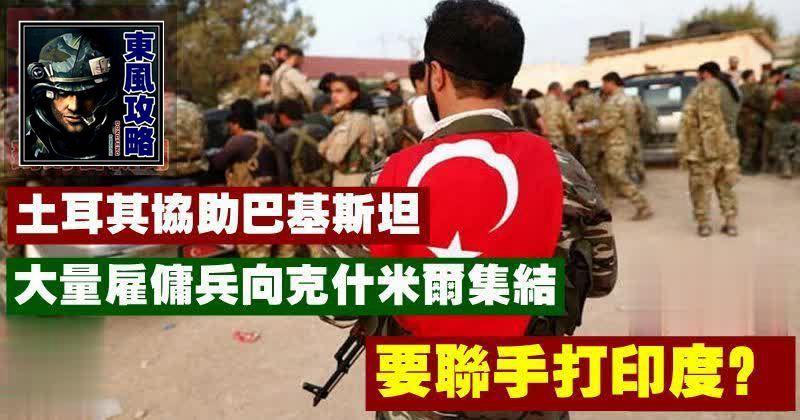 土耳其協助巴基斯坦,大量雇傭兵向克什米爾集結,要聯手打印度?