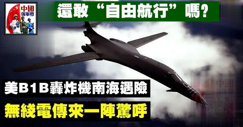 """還敢""""自由航行""""嗎?美B1B轟炸機南海遇險,無線電傳來一陣驚呼"""