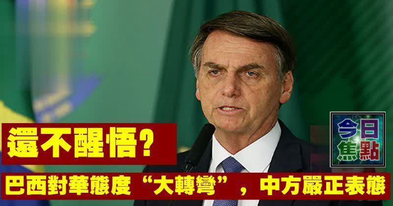 """還不醒悟?巴西對華態度""""大轉彎"""",中方嚴正表態"""