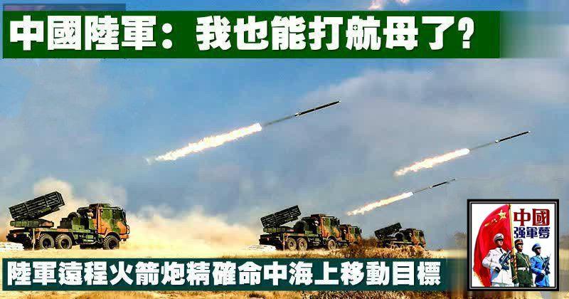 中國陸軍:我也能打航母了!陸軍遠程火箭炮精確命中海上移動目標