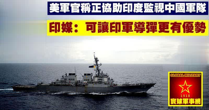 美軍官稱正協助印度監視中國軍隊,印媒:可讓印軍導彈更有優勢