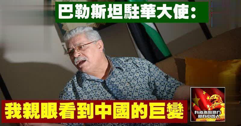 巴勒斯坦駐華大使:我親眼看到中國的巨變