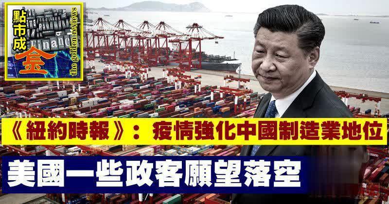 《紐約時報》:疫情強化中國制造業地位,美國一些政客願望落空