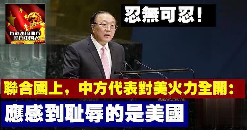 忍無可忍!聯合國上,中方代表對美火力全開:應感到恥辱的是美國
