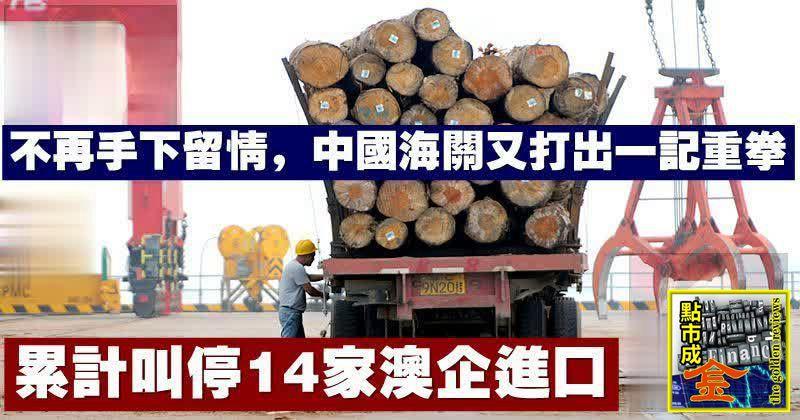 不再手下留情,中國海關又打出一記重拳,累計叫停14家澳企進口