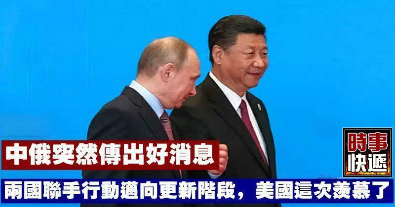 中俄突然傳出好消息,兩國聯手行動邁向更新階段,美國這次羨慕了