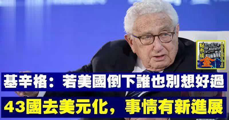 基辛格:若美國倒下誰也別想好過,43國去美元化,事情有新進展