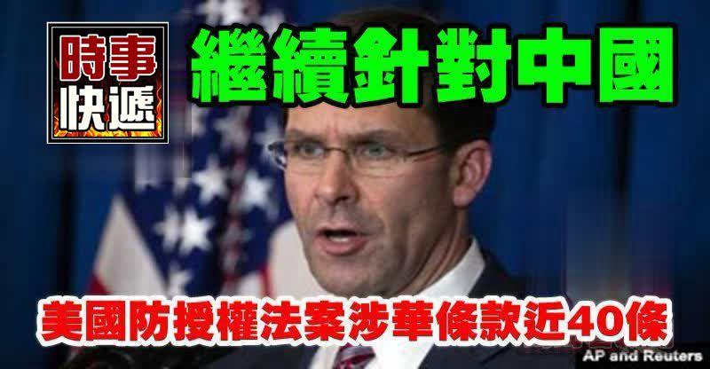 繼續針對中國!美國防授權法案涉華條款近40條