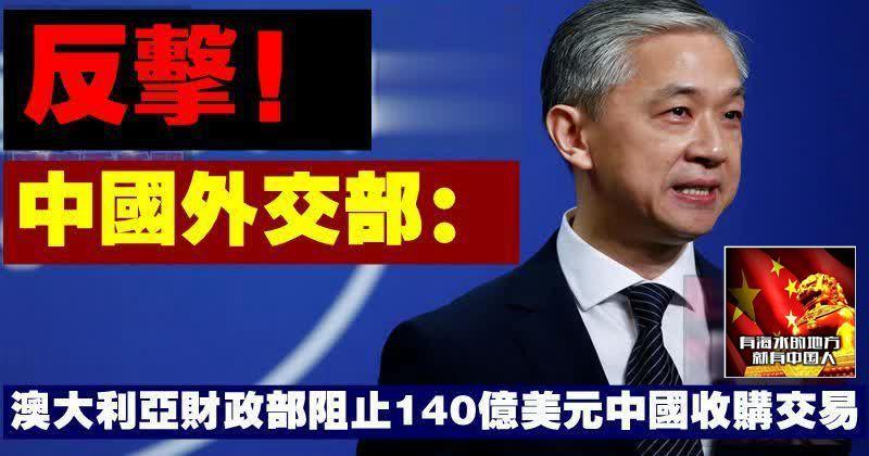 反擊!中國外交部:澳財政部阻止140億美元中國收購交易