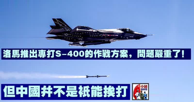洛馬推出專打S400的作戰方案,問題嚴重了!但中國並不是只能挨打