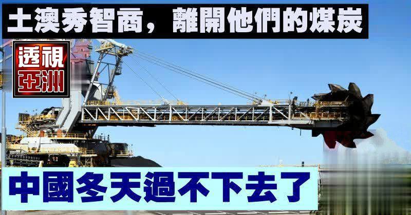 土澳秀智商,離開他們的煤炭,中國冬天過不下去了