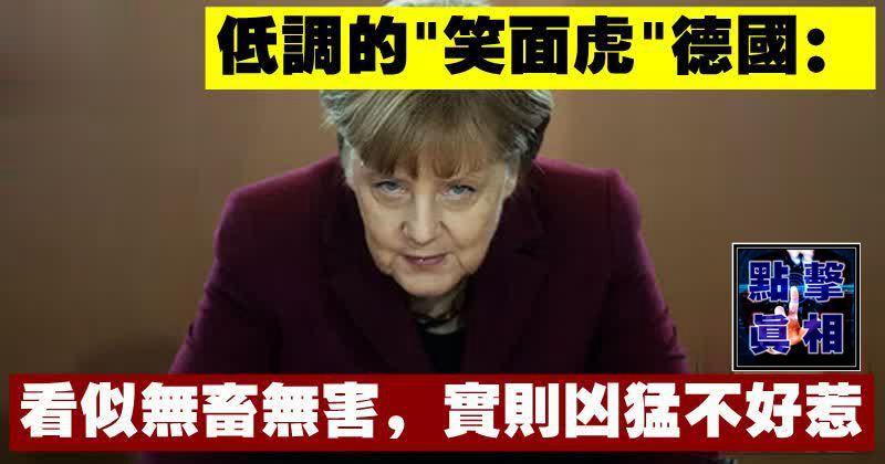 """低調的""""笑面虎""""德國:看似無畜無害,實則兇猛不好惹"""