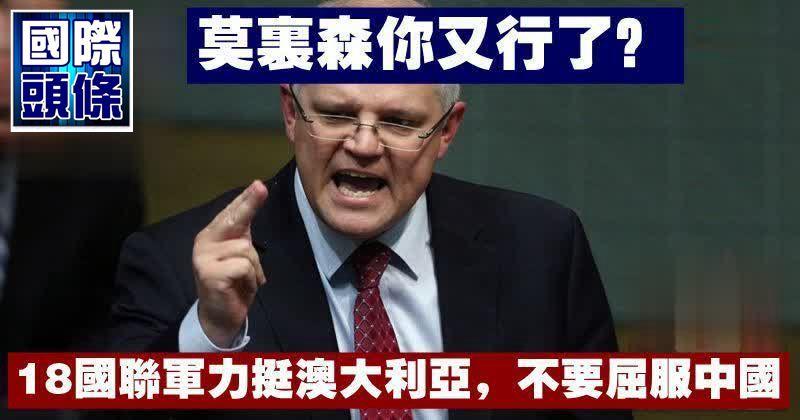 莫里森你又行了?18國聯軍力挺澳大利亞,不要屈服中國