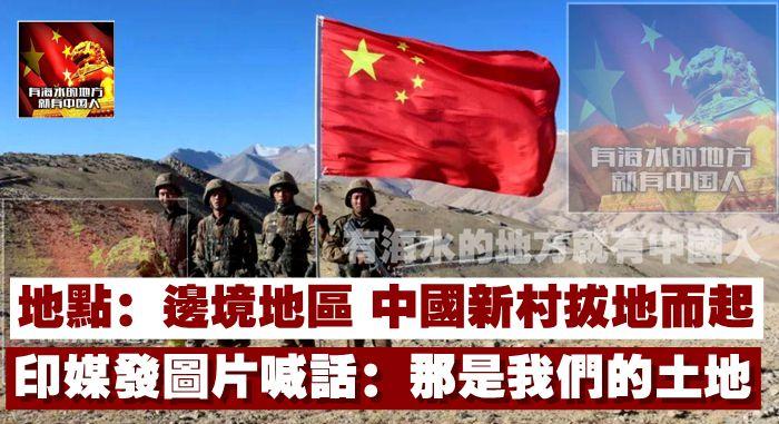 地點:邊境地區,中國新村拔地而起,印媒發圖片喊話:那是我們的土地