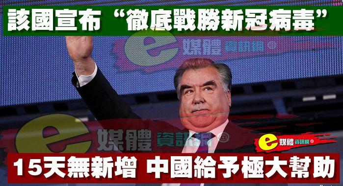 """該國宣布""""徹底戰勝新冠病毒"""",15天無新增,中國給予極大幫助"""